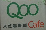 Qoo Cafe